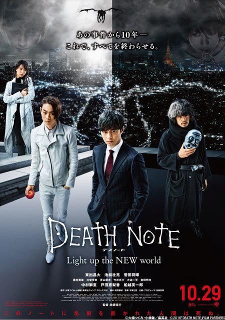 キラとL、二人の天才が東京の空を分かつ『デスノートLNW』最新ポスターが解禁.jpg