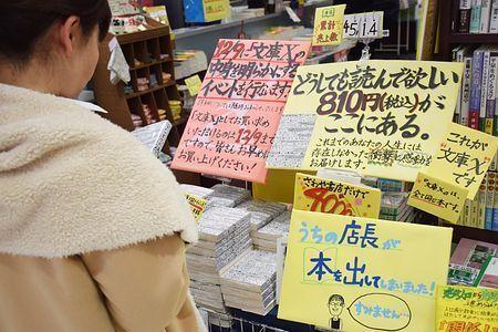 謎の本「文庫X」ヒット=カバーで書名隠し販売-9日タイトル公表・盛岡の書店.jpg