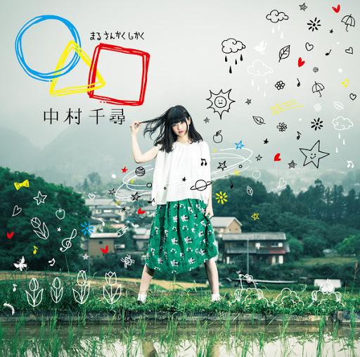 中村千尋 - ○△□(まるさんかくしかく).jpg
