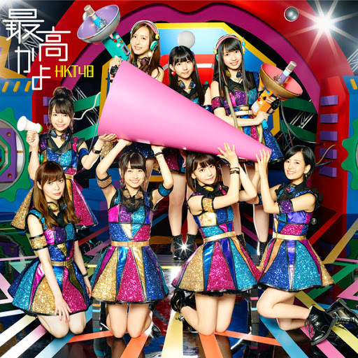 HKT48 - 特典映像「HKT48の団結修学旅行」最高かよ.jpg