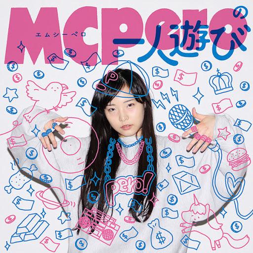 MCpero - MCperoの一人遊び.jpg